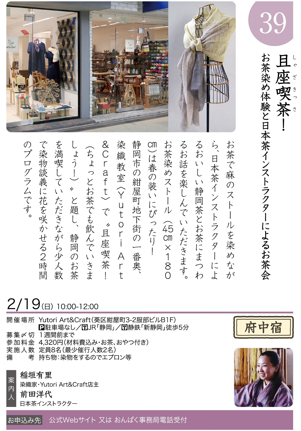 39_yutori_artcraft